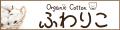 オーガニックコットンのふわりこ ロゴ