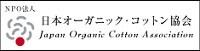 日本オーガニックコットン協会バナー