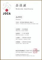 日本オーガニックコットン協会会員証