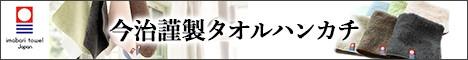 今治タオル ハンカチ ハンド タオル 日本製