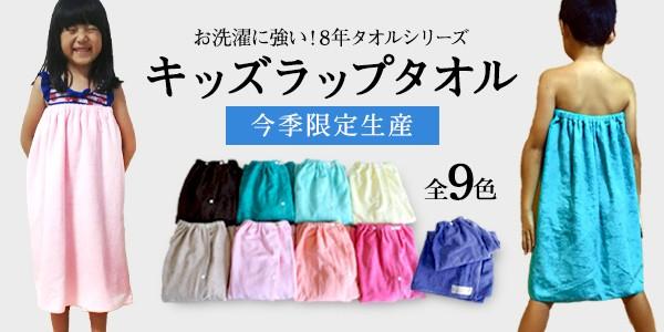 ラップタオル 巻きタオル キッズサイズ