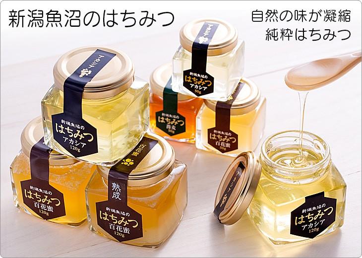 国産純粋蜂蜜