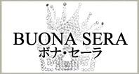 ・BUONA SERA/ボナセーラ