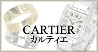 ・CARTIER/カルティエ