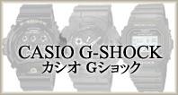 ・CASIO G-SHOCK/カシオ Gショッ