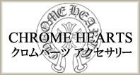 ・CHROME HEARTS/クロムハーツ