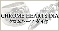 ・CHROME HEARTS DIA/クロムハー