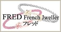 ・FRED/フレッド