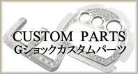 ・G-SHOCK PARTS/カスタムパーツ