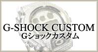 ・G-SHOCK CUSTOM/Gショック カ