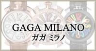 ・GAGA MILANO/ガガミラノ