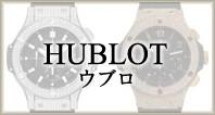 ・HUBLOT / ウブロ