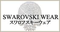 ・SWAROVSKI/スワロフスキーウェ