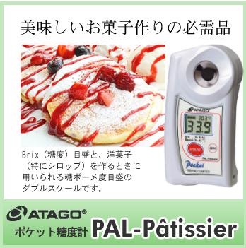 PAL-Patissier