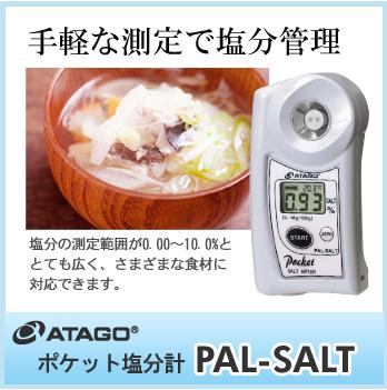 塩分計PAL-SALT