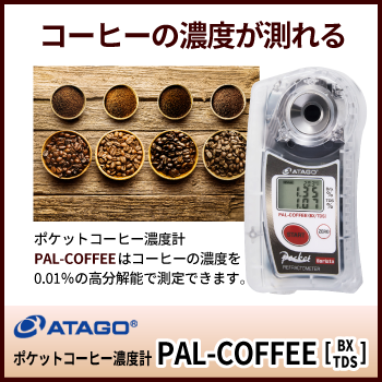 PAL-COFFEE