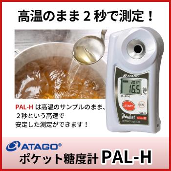 PAL-H