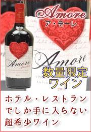 バレンタイン ホワイトデー プレゼント 贈り物 ワイン 希少 お返し