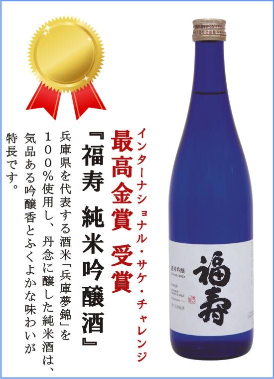 福寿 純米吟醸酒 日本酒 720ml :...