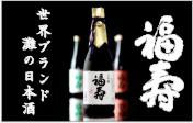 日本酒 神戸酒心館 福寿