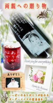 両親 贈り物 結婚式 披露宴 グラス お酒 記念品