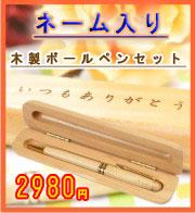 母の日 贈り物 プレゼント ボールペン 名前入り 木製 ペンケース
