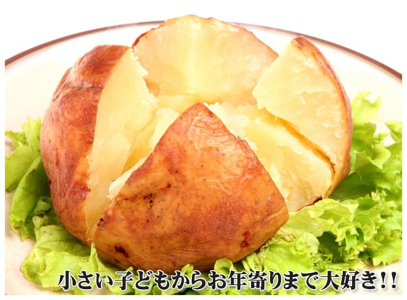 北海道産 キタアカリ