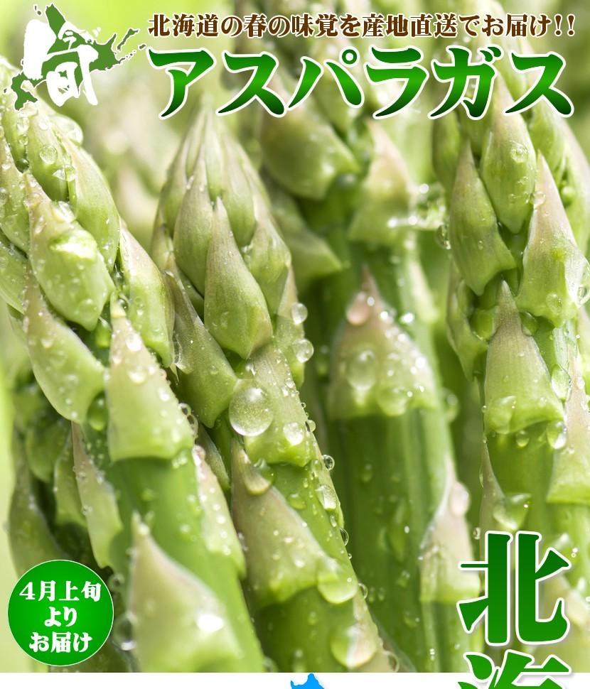 北海道産 アスパラ