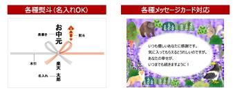 熨斗・メッセージカード対応