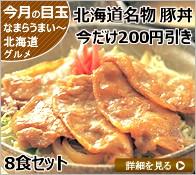 豚丼の具 8食セット