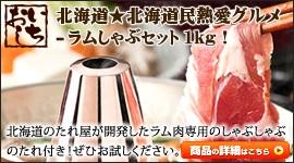 北海道 ラムしゃぶ 1kg (ソラチ ラムしゃぶのたれ付き)
