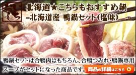 北海道 滝川産 鴨鍋セット
