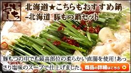 北海道 豚もつ鍋セット