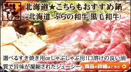 北海道 ふらの和牛 すき焼き/しゃぶしゃぶ(肩/500g)