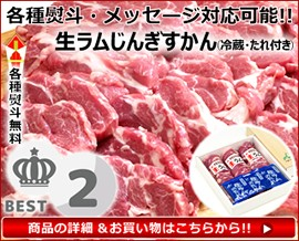 北のデリシャス ラム肉 ジンギスカン (肩ロース/400g/たれ付き)