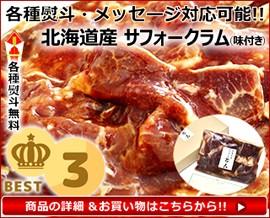 北のデリシャス 北海道産 サフォークラム 味付きジンギスカン (300g/化粧箱入り)