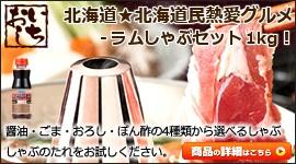 北海道 ラムしゃぶ 1kg (選べる ソラチたれ付き)