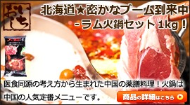 北海道 ラムしゃぶ 1kg (火鍋の素付き)
