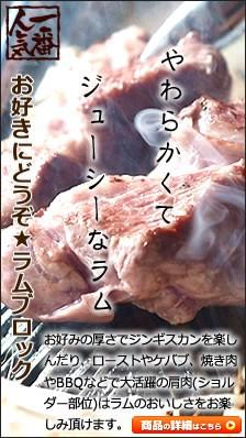 ラム肉 ブロック