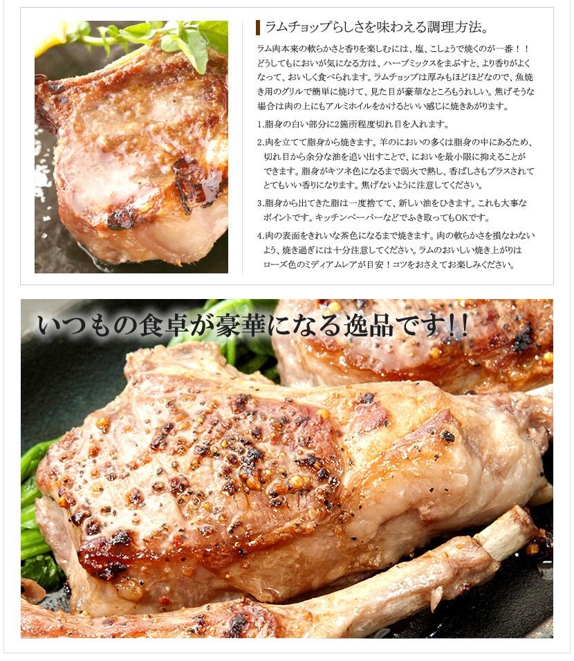 骨付きラム肉 ラムチョップ
