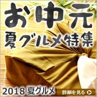 2018 お中元/夏ギフト-北デリ