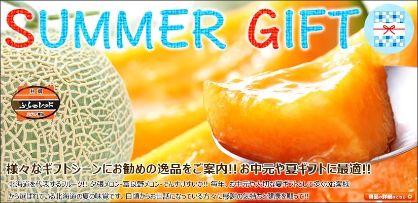 北海道 富良野メロン 6月下旬頃〜8月上旬頃まで