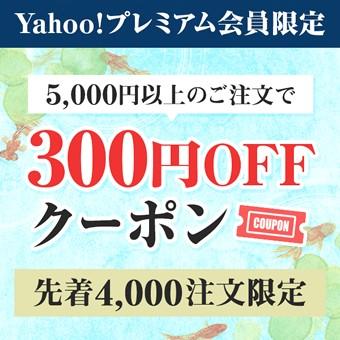 Yahoo!プレミアム会員限定 5,000円以上のご注文で300円OFFクーポン 先着4,000注文限定
