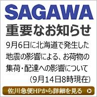 北海道で発生した地震によるお荷物の集荷・配達への影響について