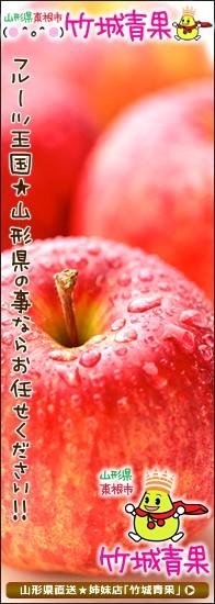 フルーツ王国 山形県直送 姉妹店 竹城青果