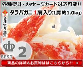 北のデリシャス カニ タラバガニ脚 特大 1kg (1肩入り/ボイル冷凍)