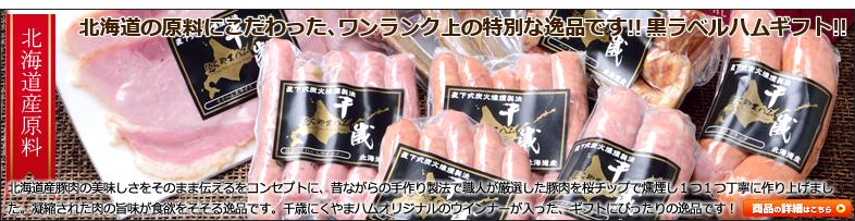 北海道産 黒ラベルギフト