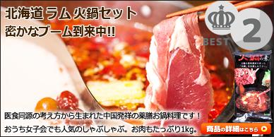 北海道 火鍋