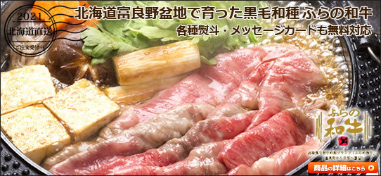 谷口ファーム ふらの和牛(黒毛和牛)