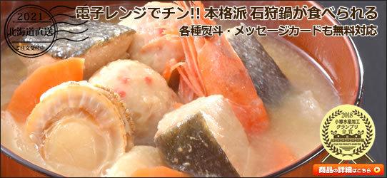 北海道 小樽の小鍋 小樽海鮮一人鍋
